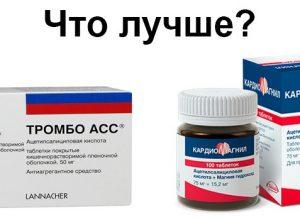 Что лучше — Тромбоасс или Кардиомагнил?