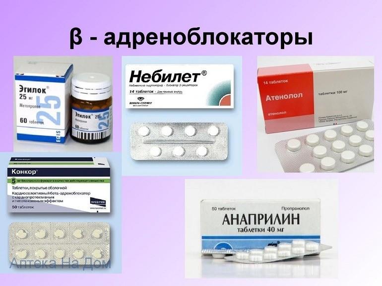Бета адреноблокаторы препараты нового поколения